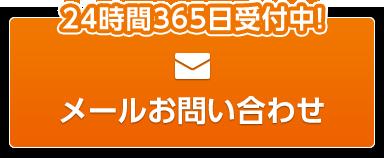 メールでお問い合わせは24時間365日受付中!