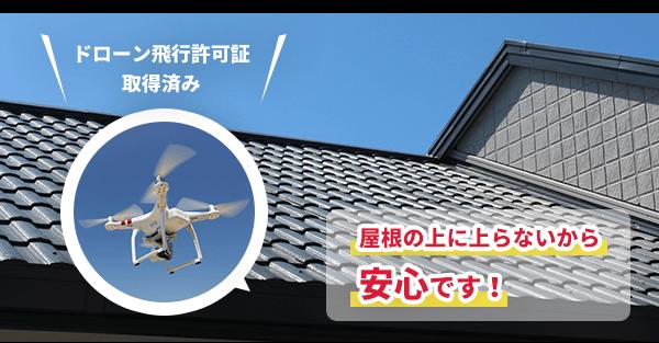 屋根に登らなくてもドローンで安全に点検することができます