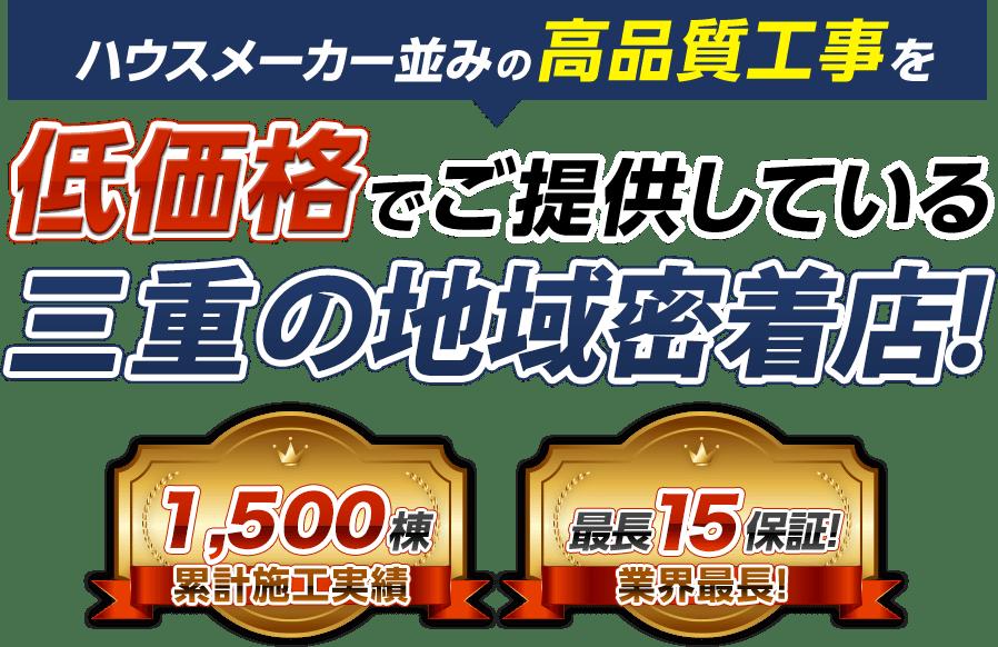 ハウスメーカー並みの高品質工事を低価格でご提供している三重県の地域密着店!
