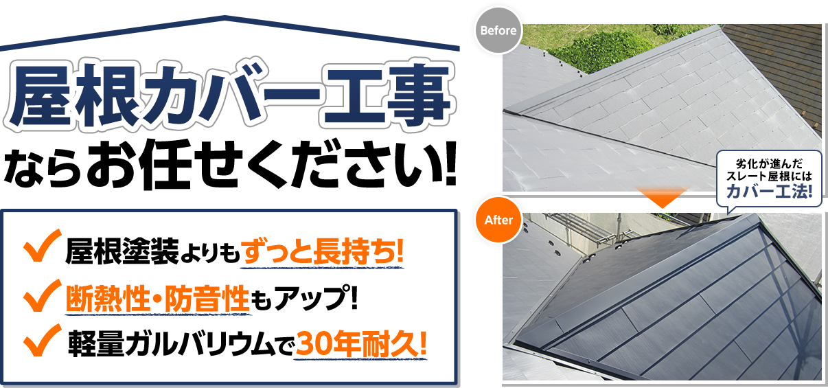 屋根カバー工事ならお任せください!三重県の地域密着店!