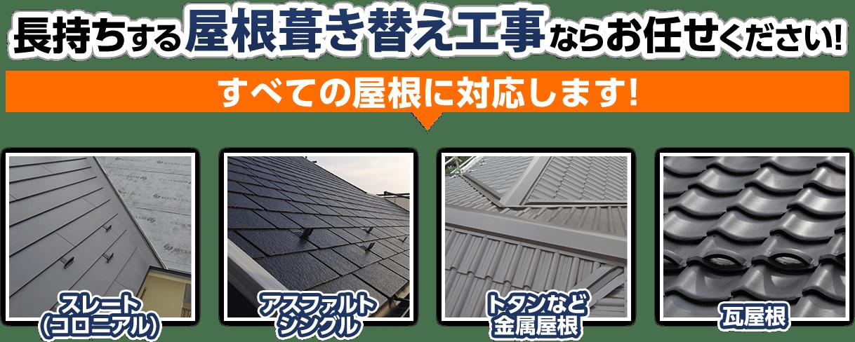 屋根履き替え工事ならお任せください!三重県の地域密着店!