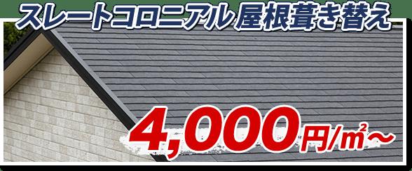 スレートコロニアル屋根葺き替え