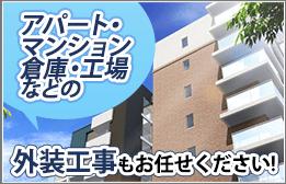 マンション・アパートなどの工事もお任せください!