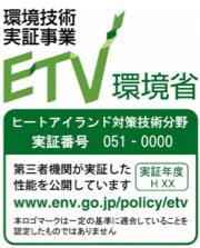 環境省環境技術実証マーク